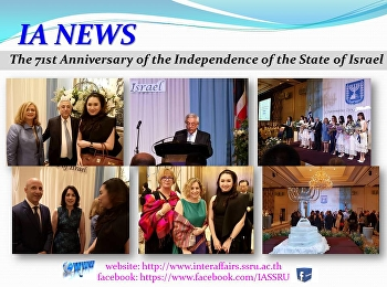 The 71st Anniversary of the Independence of the State of Israel