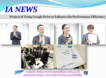 Project of Using Google Drive to Enhance the Performance Efficiency