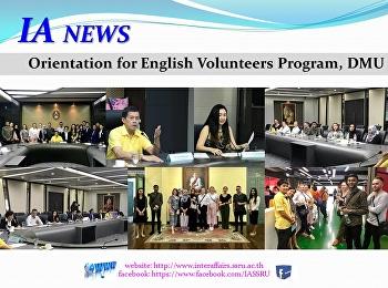 การปฐมนิเทศโครงการ English Volunteers Program