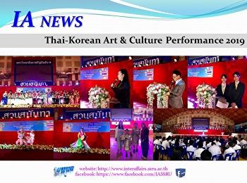 การแสดงศิลปะและวัฒนธรรมไทย-เกาหลี