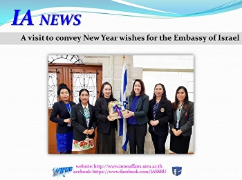 Convey New Year wishes for the Embassy of Israel