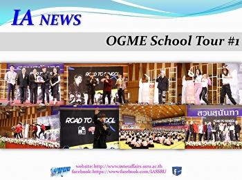 กิจกรรม OGME School Tour #1