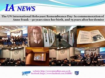 งานวันรำลึกถึงเหตุการณ์การฆ่าล้างเผ่าพันธุ์สากลขององค์การสหประชาชาติ