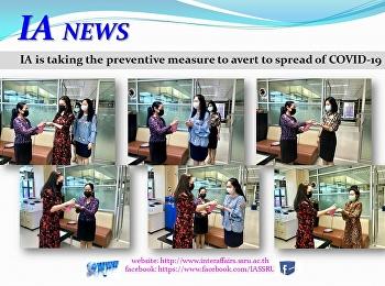 ฝ่ายวิเทศฯ ปฏิบัติตามมาตรการป้องกันและควบคุมโรคโควิด-19