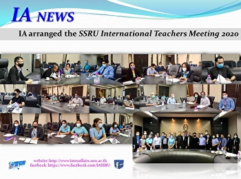 การประชุมอาจารย์ชาวต่างชาติประจำปี 2563