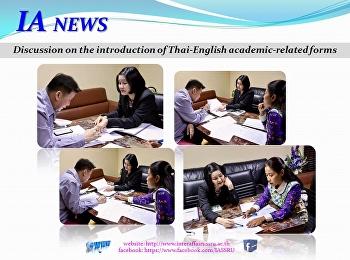 การประชุมหารือเกี่ยวกับการจัดทำแบบฟอร์มเอกสารราชการ 2 ภาษา
