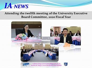 การประชุมคณะกรรมการบริหารมหาวิทยาลัย ครั้งที่ 12/2563