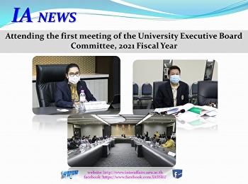การประชุมคณะกรรมการบริหารมหาวิทยาลัย ครั้งที่ 1/2564