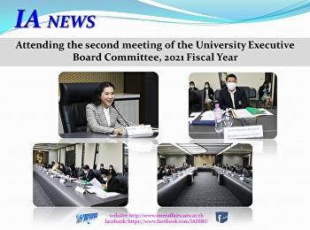 การประชุมคณะกรรมการบริหารมหาวิทยาลัย ครั้งที่ 2/2564
