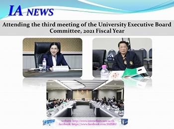 การประชุมคณะกรรมการบริหารมหาวิทยาลัย ครั้งที่ 3/2564